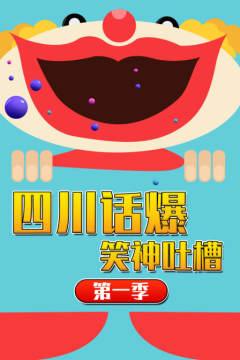 四川话爆笑神吐槽 第一季