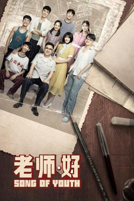 老师·好海报