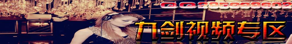 dj九剑舞曲视频 banner