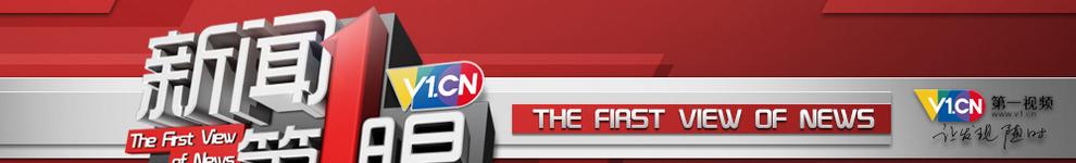 第一视频网_v1 banner