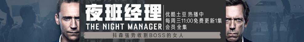电视剧夜班经理 banner