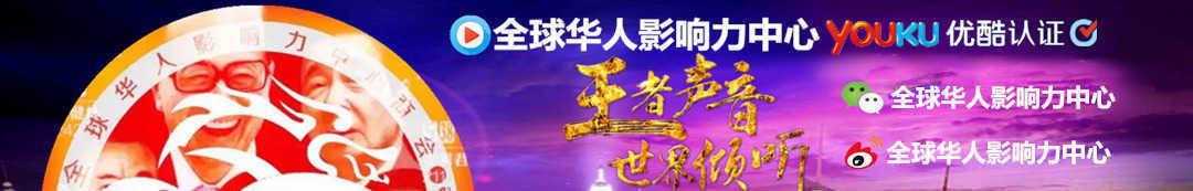 全球华人影响力中心 banner