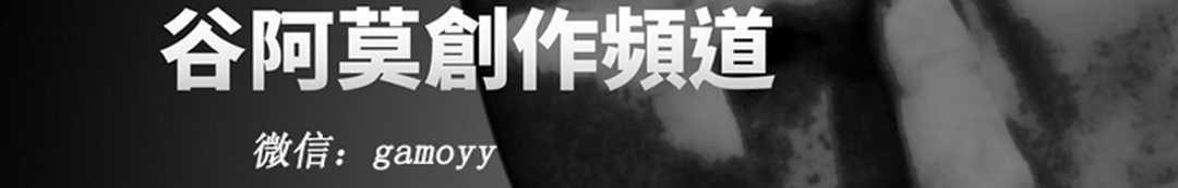 谷阿莫说故事 banner