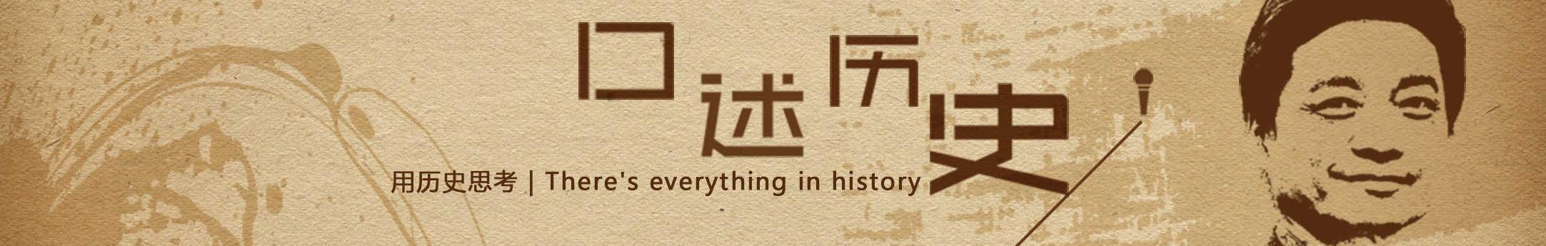 口述历史频道 banner