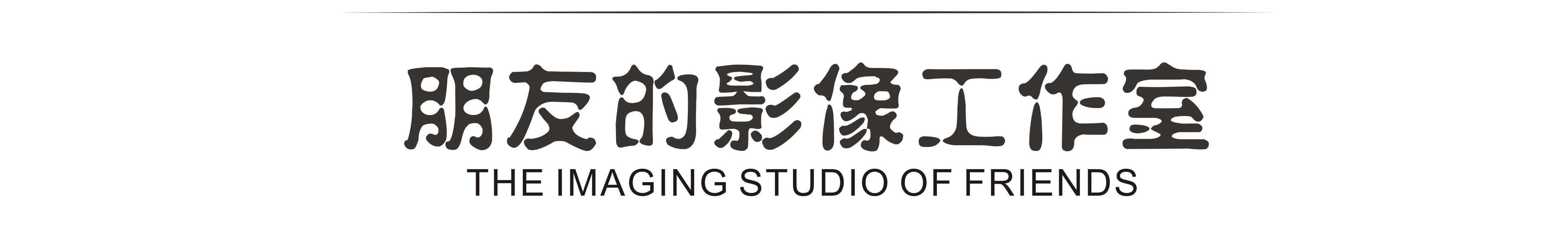 朋友的影像工作室 banner