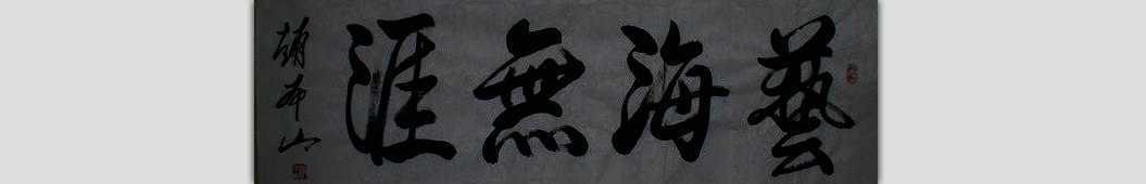人无欲大自由 banner
