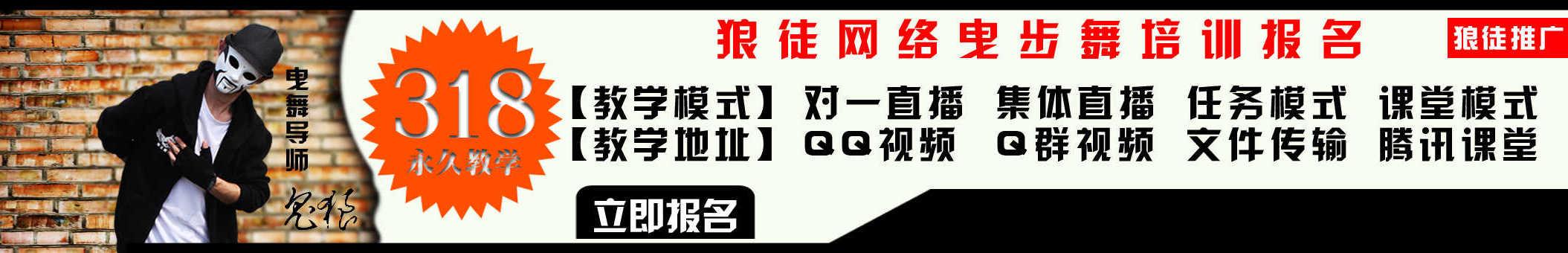 曳舞王国 banner