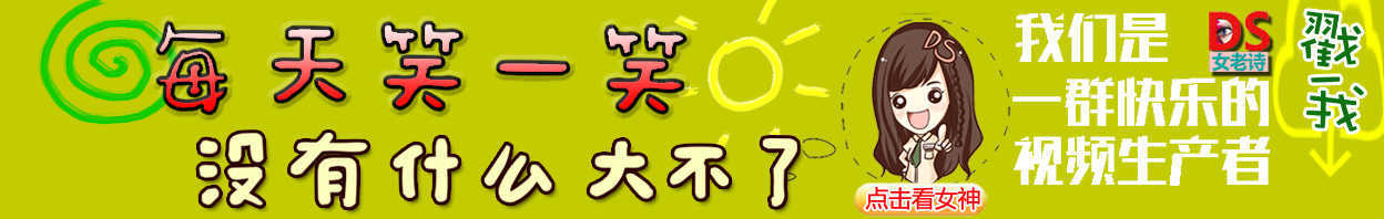 DS女老诗 banner