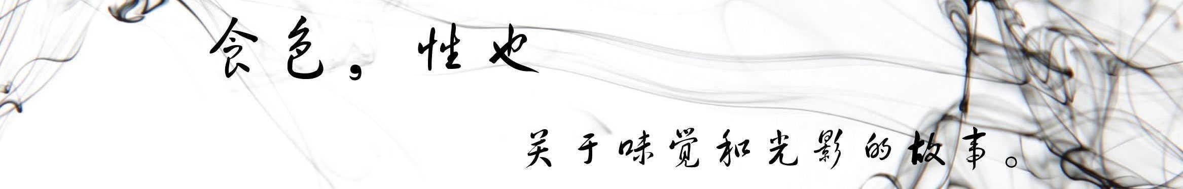 食色记美食 banner