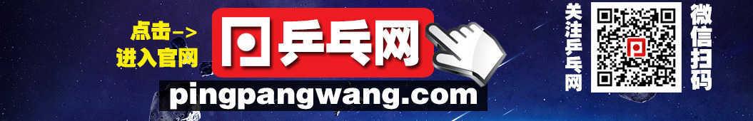 乒乓球比赛视频 banner