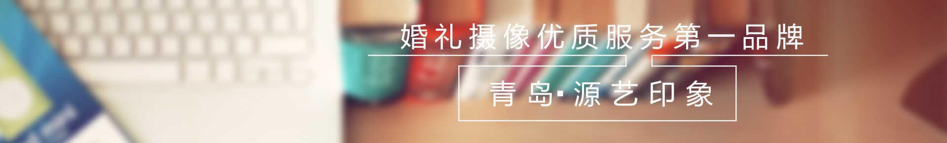 源艺印象影视工作室 banner