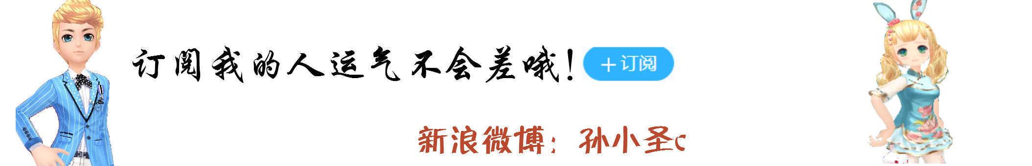 孙小圣 banner