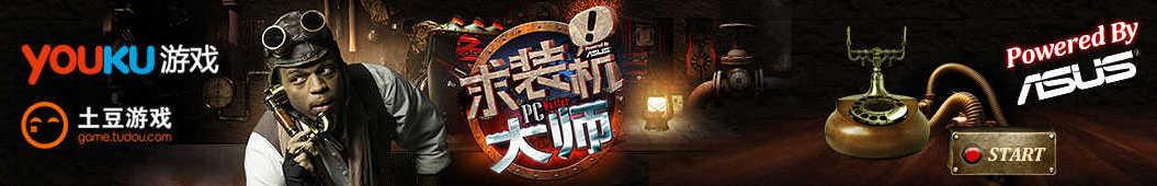 华硕ROG玩家国度官方站 banner