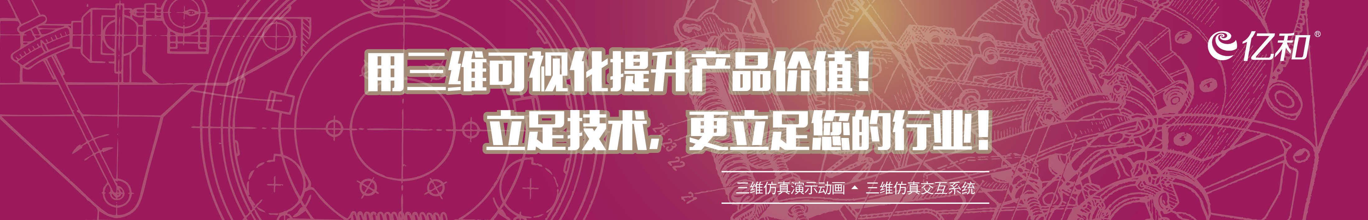 新浪微博_亿和动画 banner