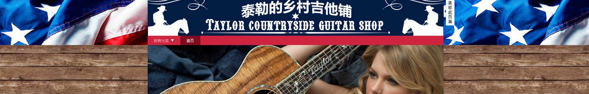 泰勒的乡村吉他铺 banner