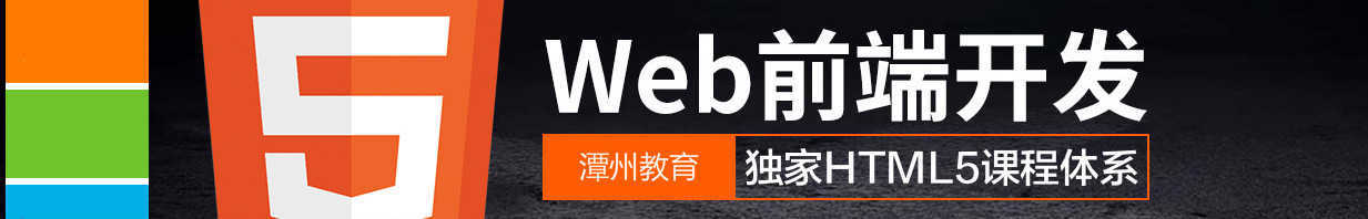 web前端学习圈 banner