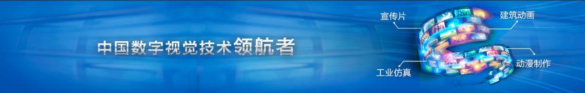 济南宣传片制作新视觉数码 banner