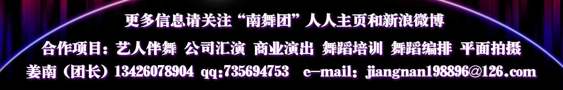 南舞团官方视频账号 banner
