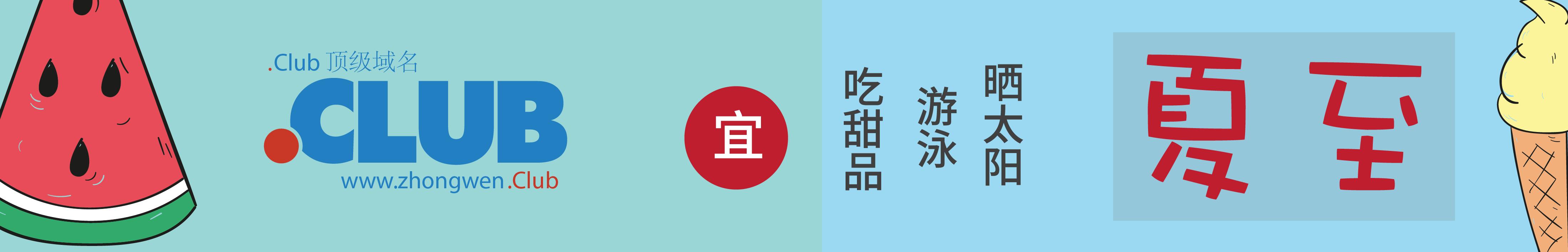 CLUB顶级域名 banner