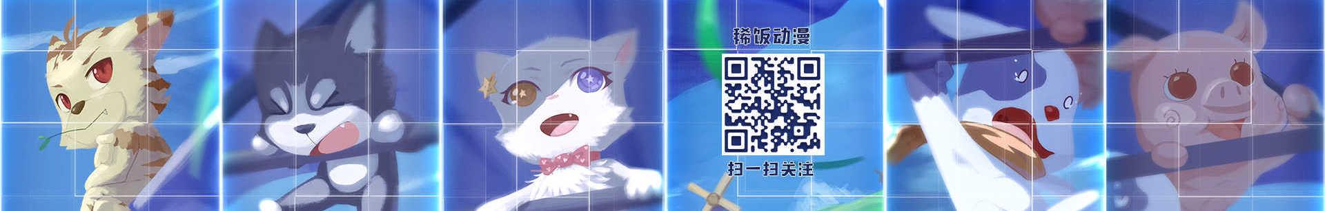 稀饭动漫社 banner