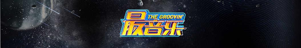 最音乐官方账号 banner