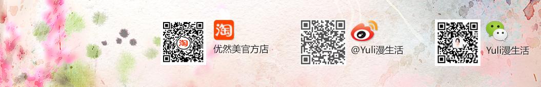 Yuli漫生活 banner