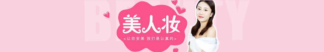 美人妆APP banner