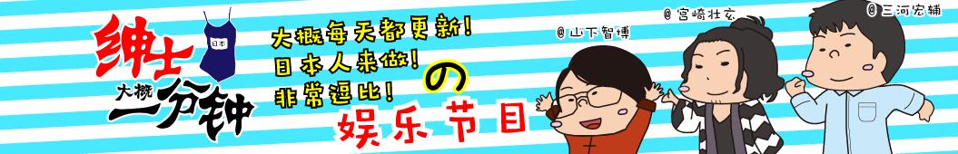 山下智博 banner