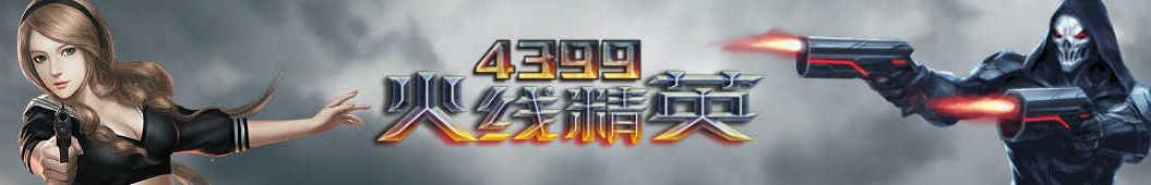 4399火线精英那年 banner