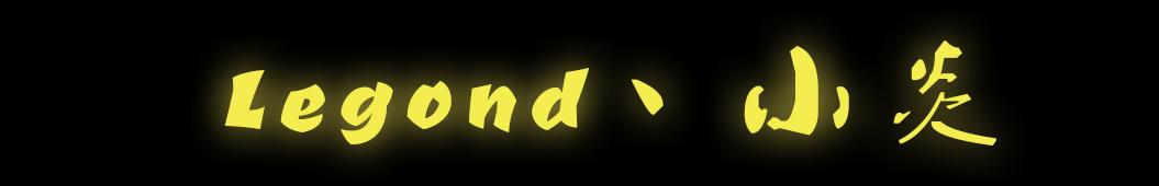 The_Legond灬小炎 banner
