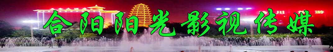 合阳阳光影视 banner