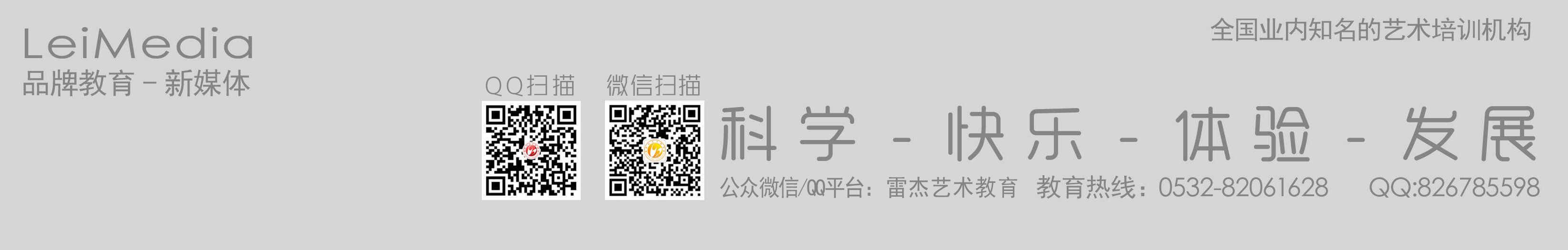 雷杰艺术学校 banner