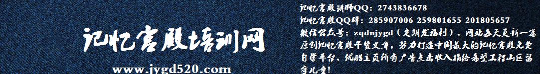 记忆宫殿培训网宁梓亦 banner