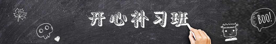 开心补习班 banner
