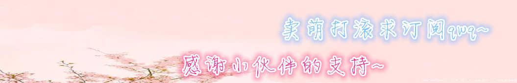 lovecake蛋糕小公举 banner