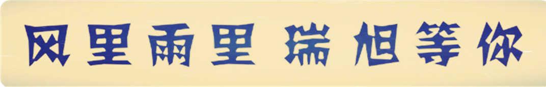 瑞旭蒸汽VAPE banner