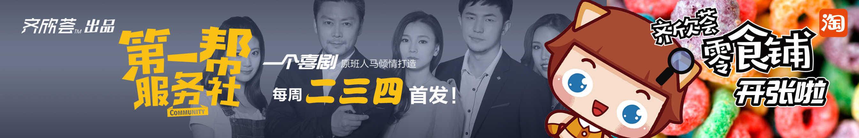 齐欣荟官方 banner