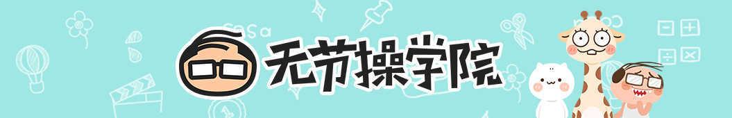 无节操学院 banner