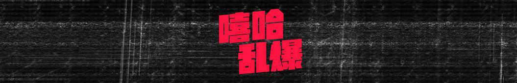 嘻哈乱爆 banner