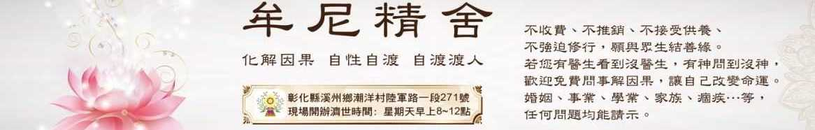 牟尼精舍 banner