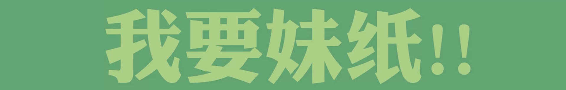 风猴子 banner
