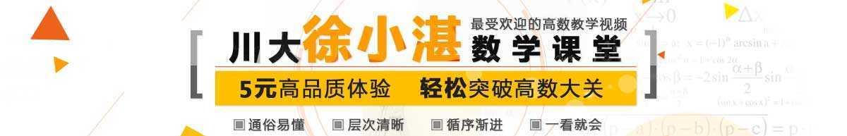 川大徐小湛 banner