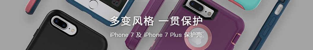 OtterBoxChina banner