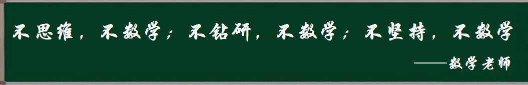数学老师不上课难受 banner