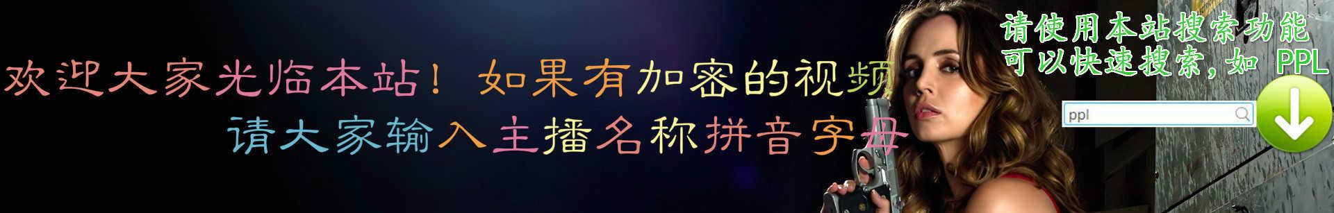 天樂劲歌热舞频道 banner