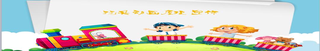 玩具动画屋 banner
