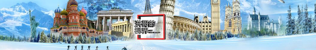 洪哥的视界 banner