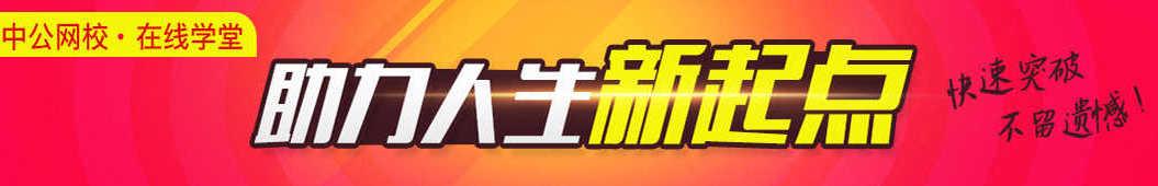 中公网校 banner