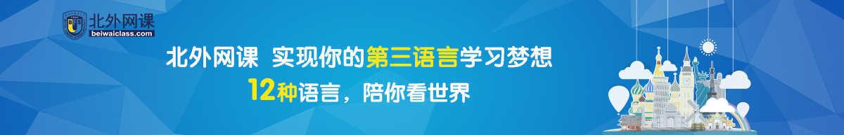 北外网课 banner