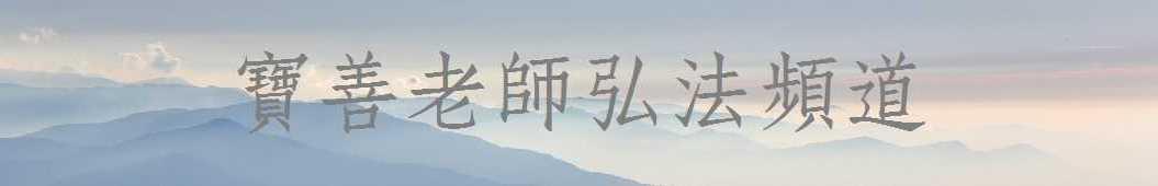 宝善老师弘法频道 banner